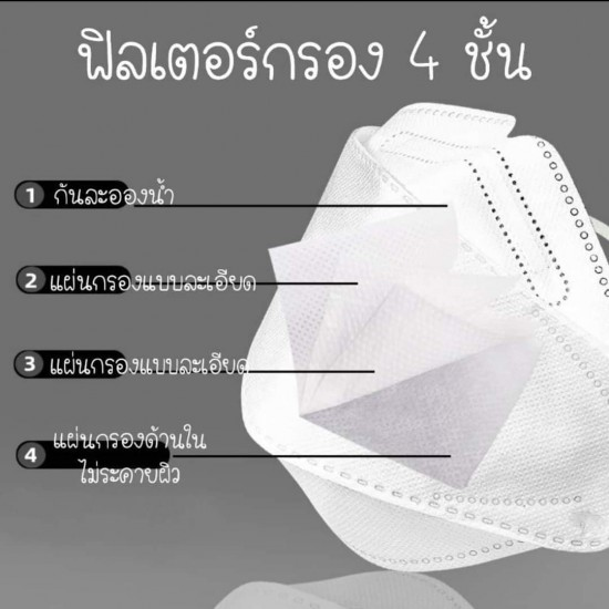 (Pack 10 pieces) Products ready for shipping in Thailand, 4D mask, KF94, 4 layers, mask, kf94, mask, Korean style.